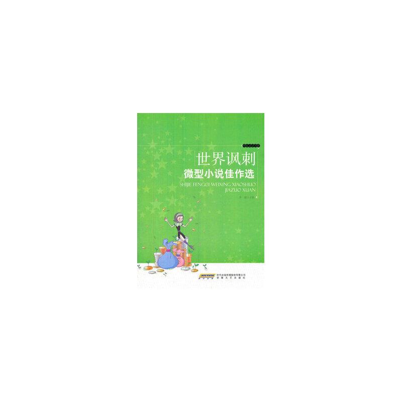 精品文学书系:世界讽刺微型小说佳作选 李超 9787539639208 文泽远丰图书专营店