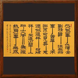 横幅书法历史名句《曾国藩名言》世界名人文化村村长【R1725】