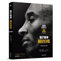 现货】曼巴精神科比自传(精装) nba篮球明星球星传记科比的书黑曼巴科比布莱恩特全传那些年我们一起追过的球星个人传记体