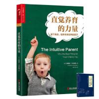 *畅销书籍* 直觉养育的力量:放下焦虑,培养未来世界的孩子 一套自然而然的养育方法 史蒂芬?平克推荐书籍 简单又神奇,