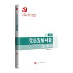 党员发展对象培训教材(2019最新版)——新时代党建党务权威读物