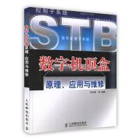 【按需印刷】-数字机顶盒原理、应用与维修
