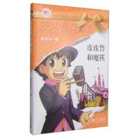 皮皮鲁和魔筷(货号:A3) 郑渊洁 9787539133430 二十一世纪出版社