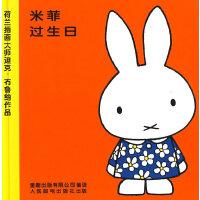 米菲绘本系列第二辑:米菲过生日