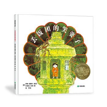 丢饭团的笑婆子 1973美国凯迪克金奖获奖作品,改编自日本民间传说,被彭懿教授喻为必读的图画书之一。 世界上本没有*的强势。就因为大笑不止,鬼的强势彻底崩溃了!