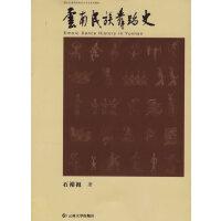 云南民族舞蹈史