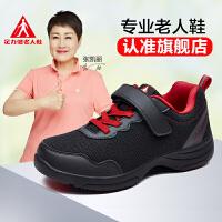 足力健老人鞋女广场舞鞋妈妈2018新款夏季软底健身健步运动中老年