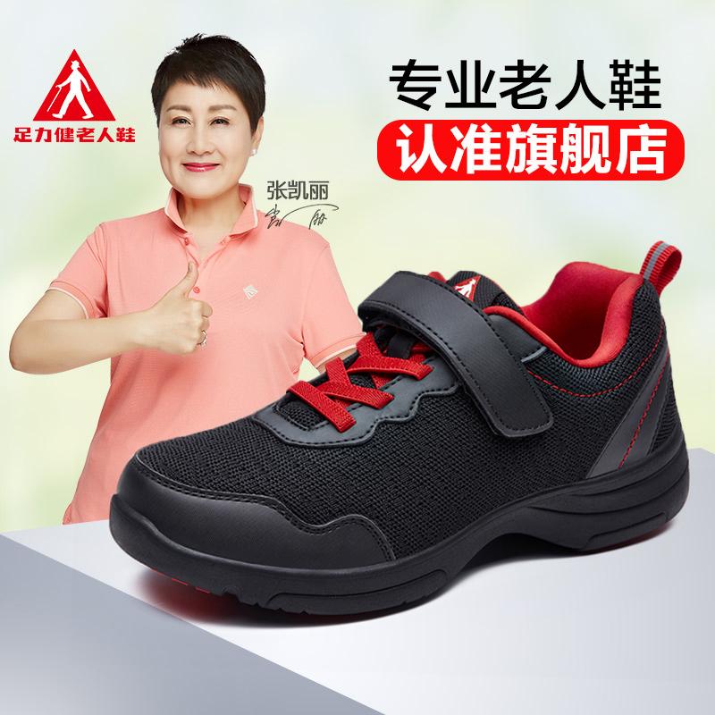 足力健老人鞋女广场舞鞋妈妈2018新款夏季软底健身健步运动中老年时尚、轻便、舒适