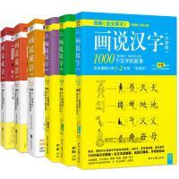 正版全6册画说汉字+画说成语 1-6年级 6-12周岁故事书文学读物 图解说文解字2700个汉字故事 汉字记忆技巧书