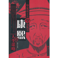 华夏帝王大智慧丛书:康熙的人生谋略