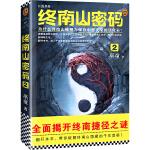 终南山密码2(为什么终南山被视为保存中国文化的活化石?终南山系列第二部来袭,全面揭开终南捷径之谜)(读客知识小说文库)