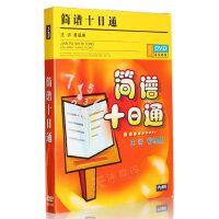 正版 简谱十日通入门基础教程识谱记谱法教学视频教材光盘DVD碟片
