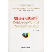 循证心理治疗(心理学循证实践丛书) 杨文登 商务印书馆
