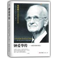 【二手旧书8成新】钟爱华传:洋医生的中国心 [英]约翰・波洛克(John Pollock)著,李雅明 97875126