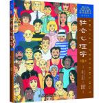 社会心理学(第8版)中文版(新旧版本随机发货)