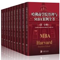 哈佛商学院管理与MBA案例全书 礼盒装mba案例全集 企业管理学理论管理百科企业管理书籍现代企业公司经营管理/ 管理学理