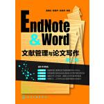 EndNote & Word文献管理与论文写作(第二版)(一本帮你突破文献管理困境、提高投稿命中率的好书!)