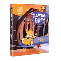 汤素兰四季童话:红叶的旅行(注音美绘版)秋天卷