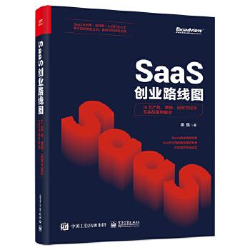 SaaS创业路线图(pdf+txt+epub+azw3+mobi电子书在线阅读下载)