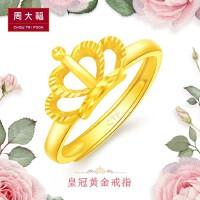周大福珠宝首饰车花皇冠足金黄金戒指计价F205112精品