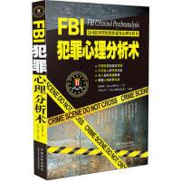 【二手旧书8成新】FBI犯罪心理分析术 杨珊珊 9787509370018