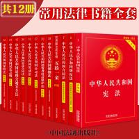 正版 常用法律书籍全套12册 中国法律书籍大全民法总则宪法小红本合同法劳动法2019*版公司法婚姻保险法物权法道路交通
