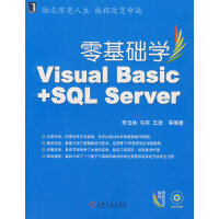 零基础学Visual Basic+SQL Server (附光盘)