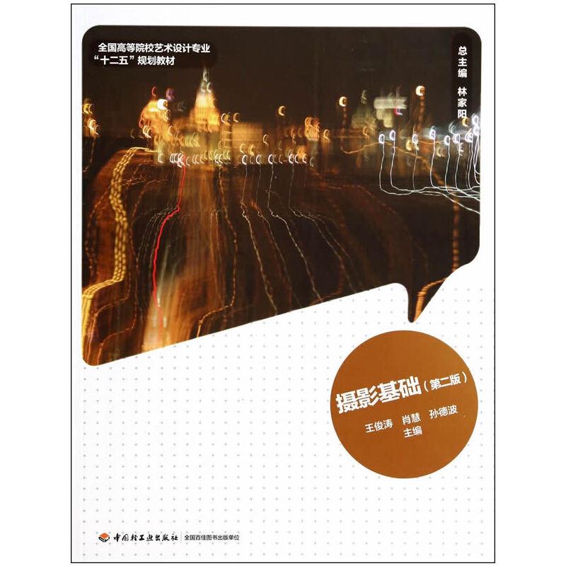 """摄影基础(第二版)(全国高等院校艺术设计专业""""十二五""""规划教材)"""