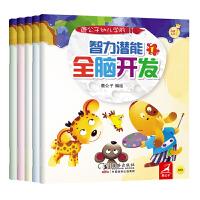 幼儿学前智力潜能全脑开发(全5册)0-3-6岁幼儿童逻辑思维训练认知益智 鹿公子点读书