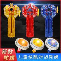新款陀螺玩具儿童拉线金刚发射器合金发光手动旋转男孩子对战斗盘