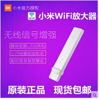 小米WiFi信号放大器 随身便携扩大器网络增强无线路由器信号中继