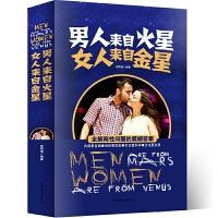 正版现货 男人来自火星 女人来自金星 书籍 两性情感关系婚恋爱心理学男人读懂女人 女人读懂男人的生活婚恋励志成功学情感