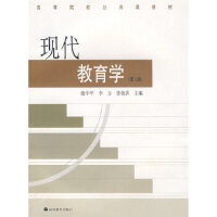 【二手书9成新】 现代教育学(第2版) 扈中平 等 高等教育出版社 9787040171211