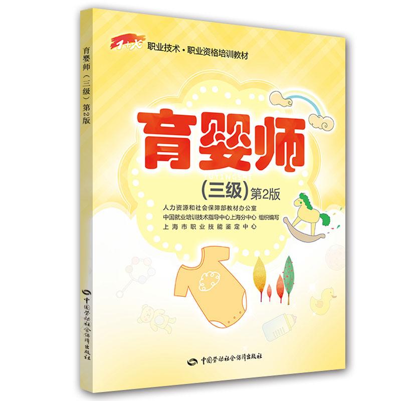育婴师(三级)第2版——1+X职业技术·职业资格培训教材