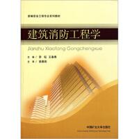 【二手旧书8成新】:建筑消防工程学 李钰,王春青 9787564609597