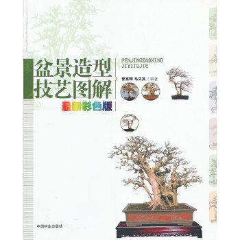 盆景造型技艺图解