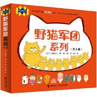 野猫军团系列(套装共5册)