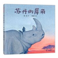 苏丹的犀角(世界上最后一头雄性北白犀-苏丹-的传奇故事)