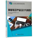 """智能电子产品设计与制作/""""十二五""""职业教育国家规划教材 【正版书籍】"""