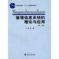 【旧书二手书8新正版】 管理信息系统的理论与应用 李东   9787301038253 北京大学