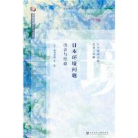 【二手旧书8成新】日本环境问题:改善与经验 (日)南川秀树 9787520109277