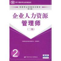 【二手旧书8成新】企业人力资源管理师(二级(第二版(,, 本书编写组 9787504559661