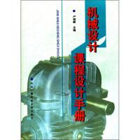 【二手旧书8成新】机械设计课程设计手册 卢颂峰 9787304014780