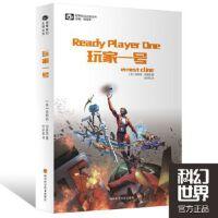 玩家一号(此版本已无货,已出新版) (美)克莱恩,刘宇韬 9787536479333 四川科技出版社