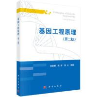 【二手书9成新】 基因工程原理(第二版) 徐晋 科学出版社 9787030396778