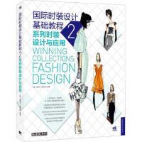 【二手书9成新】 系列时装设计与应用 [美] 史蒂文・费尔姆 中国青年出版社 9787515308951