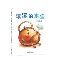 【送导读】滚滚的水壶 加岳井广 不可思议的外卖 出走的年糕 儿童 3-6岁 儿童绘本 精装绘本 爱心 书绘本