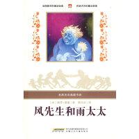 名家名译典藏书系:风先生和雨太太