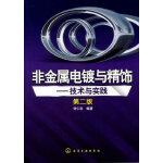 非金属电镀与精饰:技术与实践(二版)