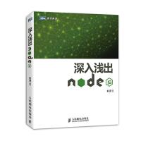 深入浅出Node.js【深入讲解Node的图书,详细讲述基于JavaScript运行时所建立的平台原理,与mongod